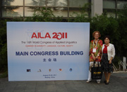 Sommer 2011 - Kongress in Peking